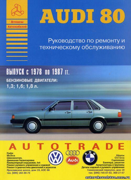 Руководство По Ремонту Audi Q5 2.0 Tdi