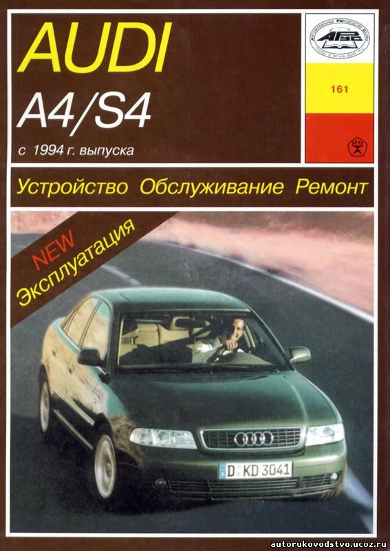 audi s4 2.2 aan turbo quattro руководство по ремонту скачать торрент