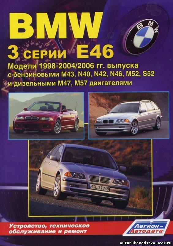 руководство по ремонту bmw 3 1998-2006 скачать