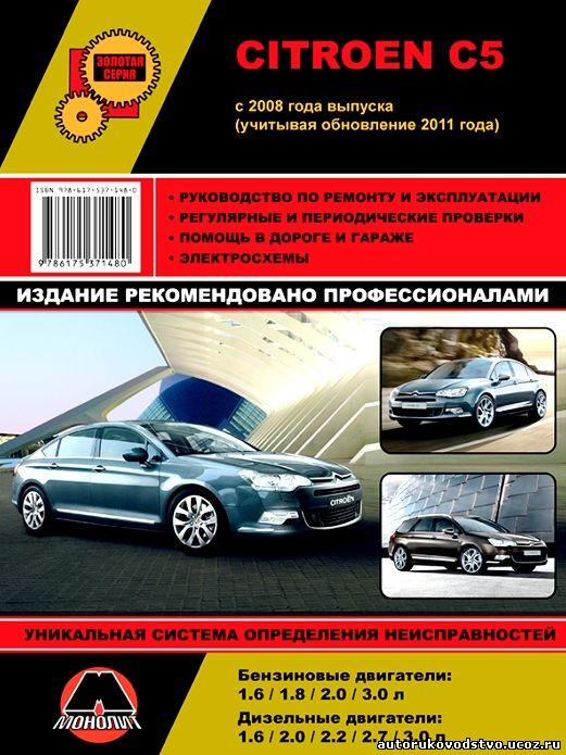 Руководство по эксплуатации ситроен с4 хэтчбек 2012