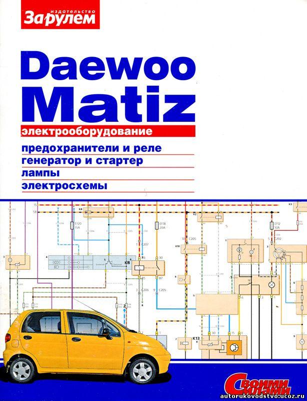 электрическая схема daewoo