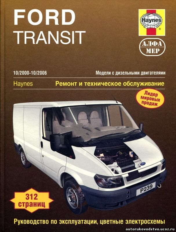 Руководство По Эксплуатация Ford Transit