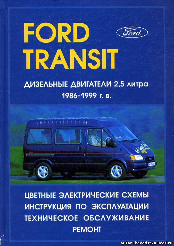 РЕМОНТ И ТЕХНИЧЕСКОЕ ОБСЛУЖИВАНИЕ FORD TRANSIT 1986 1999 Г СКАЧАТЬ БЕСПЛАТНО