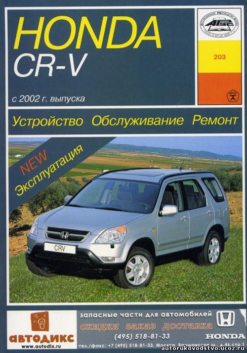Инструкция по эксплуатации honda cr-v 2008