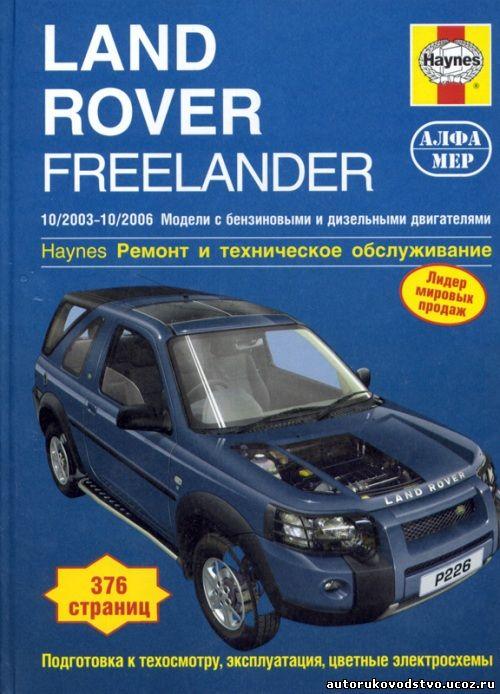 Инструкция По Ремонту Land Rover Freelander