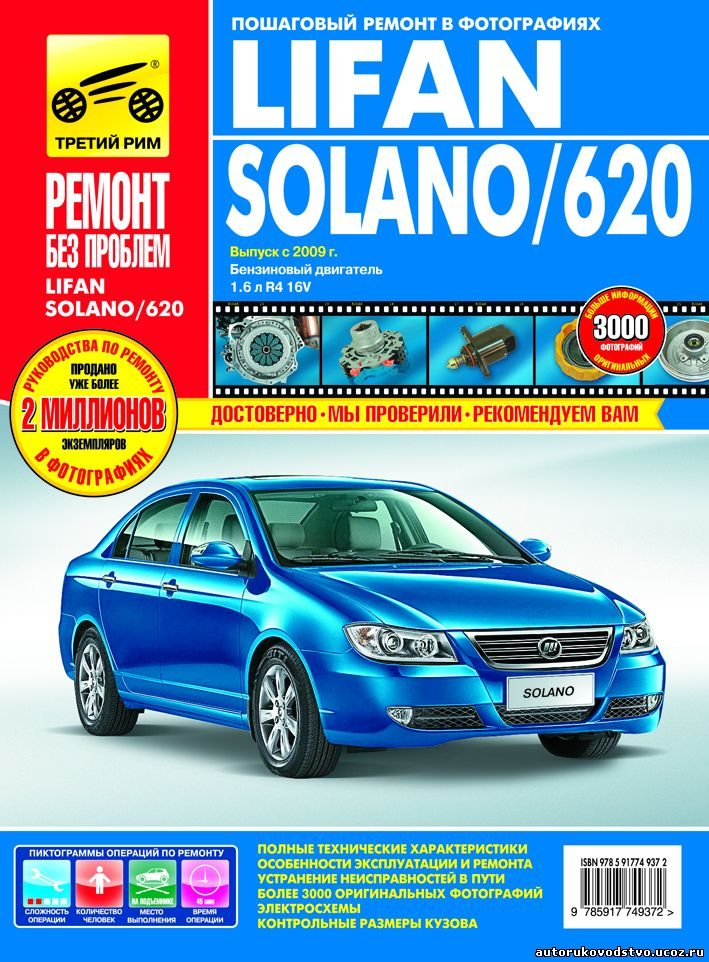Книга LIFAN SOLANO / 620 (Лифан Солано) с 2009 бензин Руководство по ремонту и эксплуатации в цветных фотографиях...