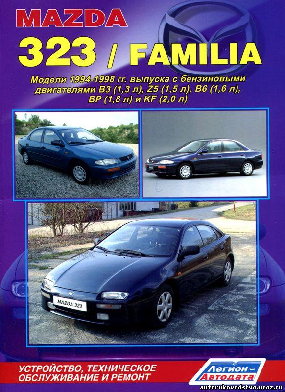 Устройство Mazda Familia