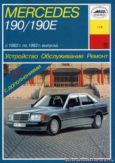 Mercedes benz 190 190e w 201 1982 1993 бензин пособие