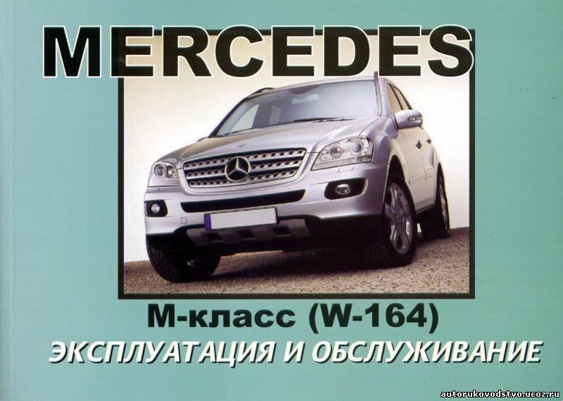 Viano Mercedes Инструкция По Эксплуатации