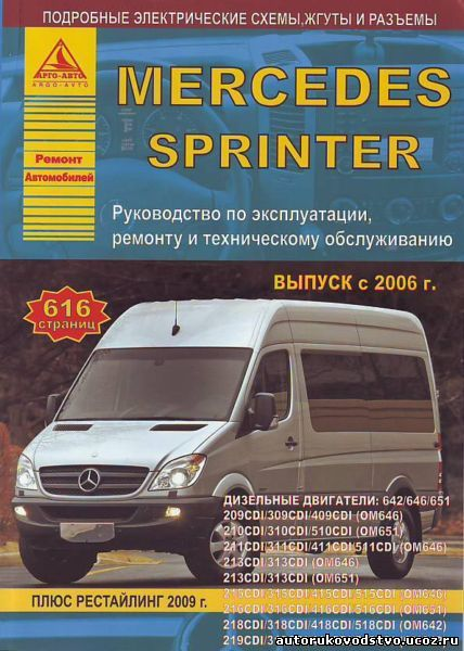 MERCEDES-BENZ SPRINTER с 2006