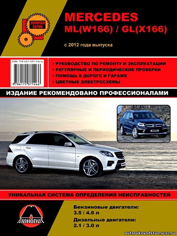 Руководство По Ремонту Автомобиля Mercedes-Benz 508D.Doc