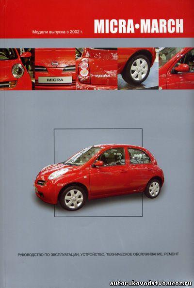 Руководство По Ремонту Эксплуатации И Техническому Обслуживанию Автомобилей Nisan Pulsar