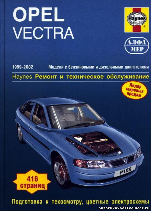 OPEL VECTRA B 1999 ТЕХНИЧЕСКОЕ ОБСЛУЖИВАНИЕ И РЕМОНТ СКАЧАТЬ БЕСПЛАТНО