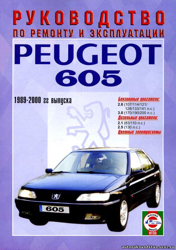 Руководство По Ремонту Peugeot 605, 806