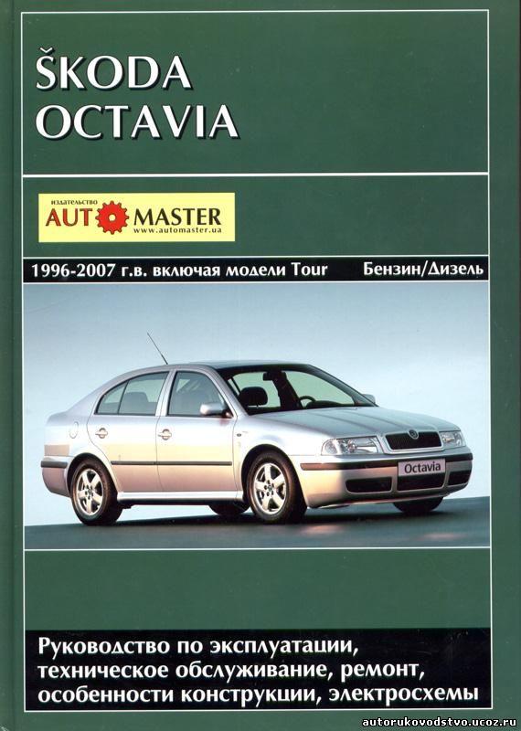 руководство по эксплуатации skoda octavia tour 2007