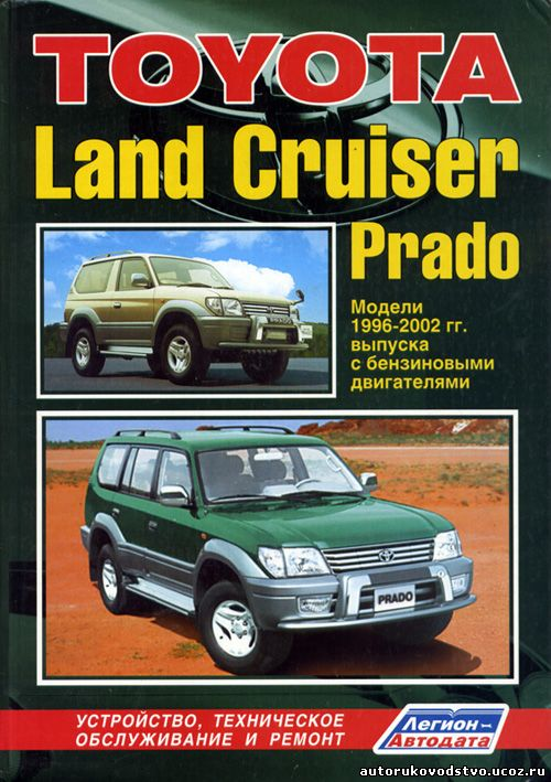 Land Cruiser Prado Руководство Для Владельца