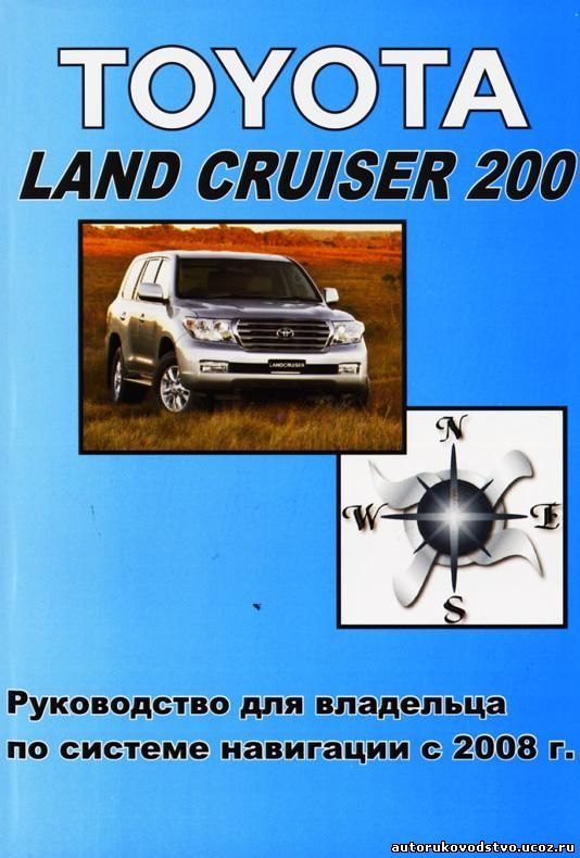 инструкция land cruiser 200 2011