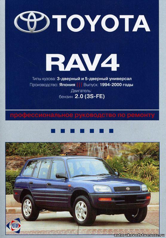Инструкция По Эксплуатации Rav 4 2004 Года