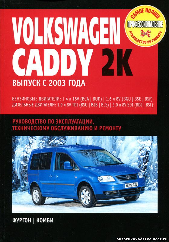 Volkswagen caddy инструкция
